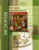 История средних веков 6 кл. Учебник